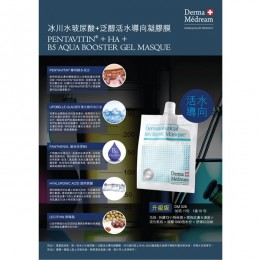 Derma Medream 2017 (升級版 )保濕 Gel Mask 30ml X 10包